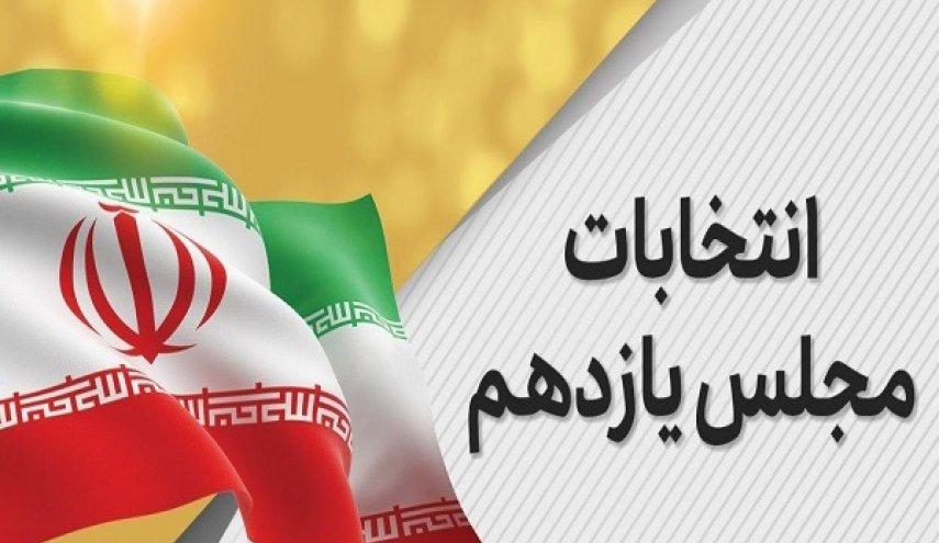 منتخبین حوزه انتخابیه مشهد مقدس و کلات مشخص شدند