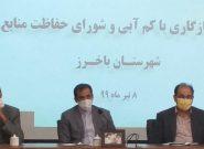 هشدار مدیر شرکت آب منطقهای خراسان رضوی در خصوص بحران آب