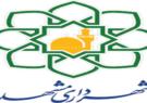 شهردار مشهد لب مرزی از استیضاح گریخت