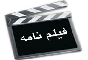 راهیابی فیلمنامه «خشم» نوشته کارگردان و نویسنده رشتخواری به جمع ۲۸ اثر برتر جشنواره مهر سلامت