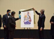 گزارش تصویری از رونمایی از مستند «شاهنامه فردوسی» در مشهد