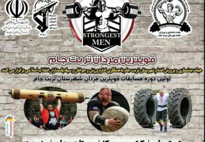 جمعه ۴ خرداد مسابقات قویترین مردان در تربت جام برگزار میشود