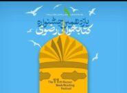 مهلت شرکت در جشنواره کتابخوانی رضوی تا ۳۰ آذرماه تمدید شد