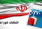 نتایج نهایی تجمیع آرای انتخابات شورای اسلامی شهر یونسی
