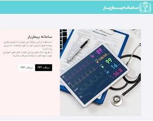 رونمایی از سامانه بیمار یار در دانشگاه علوم پزشکی مشهد