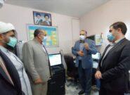 بهرهبرداری از ایستگاه سنجش آلاینده جوی سرخس