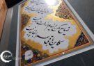 گزارش تصویری از نمایشگاه گروهی آثار خوشنویسی «مهری نشسته بر دل» در مشهد