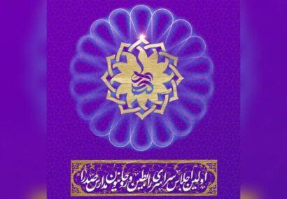 اجلاس رابطین مدارس صدرا در مشهد برگزار میشود