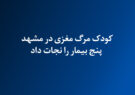 کودک مرگ مغزی در مشهد پنج بیمار را نجات داد