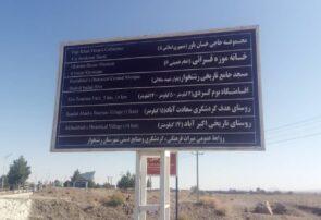 نصب تابلوهای راهنمای گردشگری در شهرستان رشتخوار